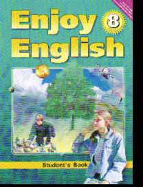 Enjoy English. 8 кл.: Учебник (ФГОС)