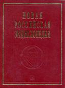 Новая Российская энциклопедия: Т.10(2): Марониты - Мистра