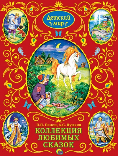 Коллекция любимых сказок