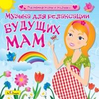 CD Музыка для релаксации будущих мам