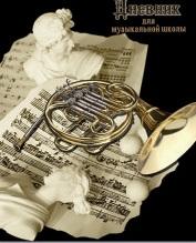 Дневник для муз. школы Валторна Бюсты