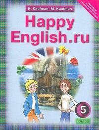 Happy English.ru. 5 кл.: Учебник английского языка (4 год обуч-я) /+623953/
