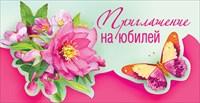 Открытка 096.198 Приглашение на юбилей! мал, цветы, бабочка