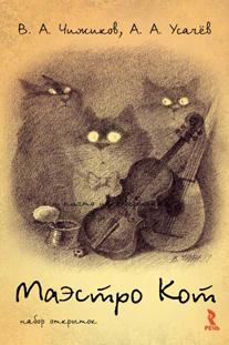 Набор открыток: Маэстро Кот