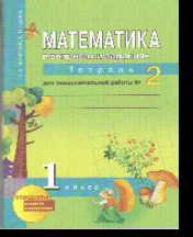 Математика в вопросах и заданиях. 1 кл.: Тетрадь для самост. работы №2