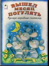Вышел месяц погулять: Русские народные считалки