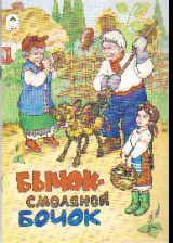 Бычок - смоляной бочок: Русская народная сказка