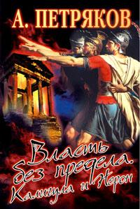 Власть без предела. Калигула и Нерон