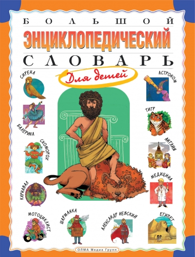 Большой энциклопедический словарь для детей