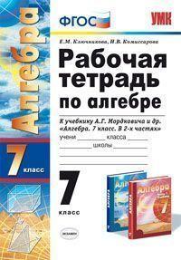 Алгебра. 7 кл.: Рабочая тетрадь к учеб. Мордковича А.Г. ФГОС