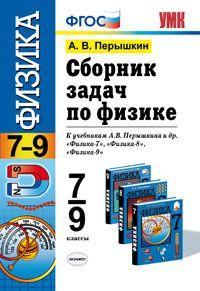 Физика. 7-9 кл.: Сборник задач к учебникам Перышкина и др.