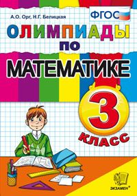 Олимпиады по математике. 3 класс (ФГОС)