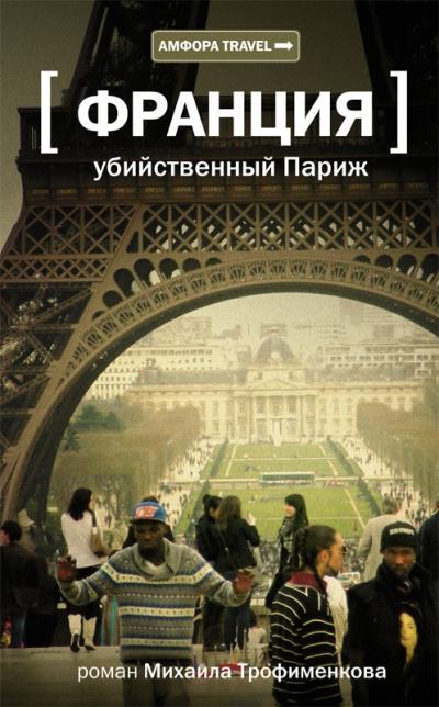 Убийственный Париж: Документальный роман