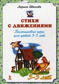 Стихи с движениями: Пальчиковые игры для детей 3-5 лет: Набор карточек