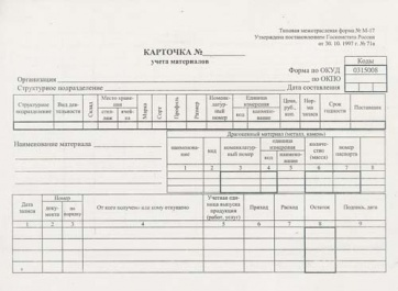 Бланк Карточка складского учета материалов М-17 (А5) 50 листов