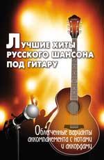 Лучшие хиты русского шансона под гитару: Облегченные варианты аккомпанемент