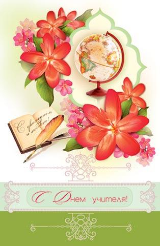 Советские открытки ко дню учителя фото, день