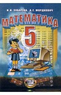 Математика. 5 кл.: Учебник +624288