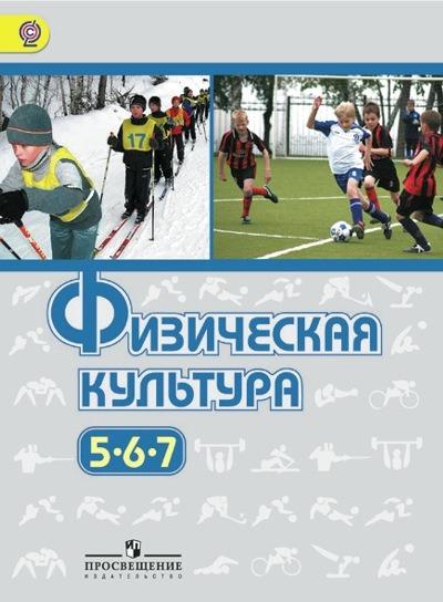 Физическая культура. 5-7 кл.: Учебник ФГОС /+799006/