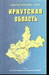 Карта: Иркутская область: Общегеографическая 1 : 1 000 000