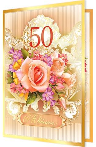 Рождения детские, милая открытка с 50 летием