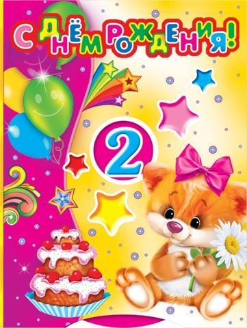 Картинки поздравления с днем рождения дочки два года