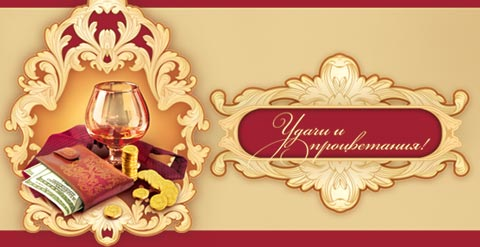 Поздравительная открытка с открытием кафе