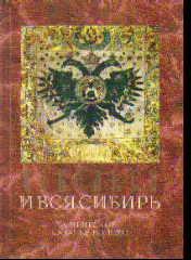 Альманах. Тобольск и вся Сибирь: Сибирское казачье войско