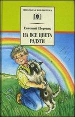 На все цвета радуги: Рассказы и сказки