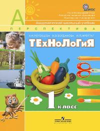 Технология. 1 кл.: Учебник (ФГОС)