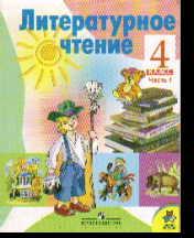 Литературное чтение. 4 кл.: В 2-х частях: Учебник