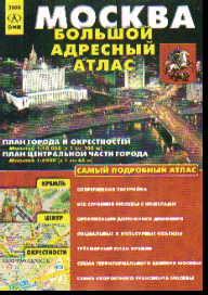 Атлас Москва: Большой адресный атлас 1:10 000, 1: 6500