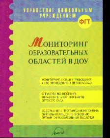 Мониторинг образовательных областей в ДОУ: Метод. пособие