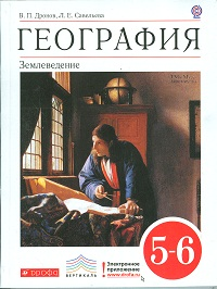 География. Землеведение. 5-6 кл.: Учебник (ФГОС) /+684968/