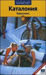Путеводитель. Каталония. Барселона: 11 маршрутов, 11 карт