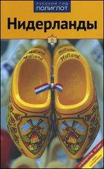 Нидерланды: Путеводитель с мини-разговорником: 14 маршрутов, 10 карт