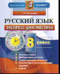 Русский язык. 8 кл.: Экспресс-диагностика ФГОС