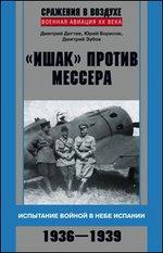 Ишак против мессера. Испытание войной в небе Испании. 1936-1939