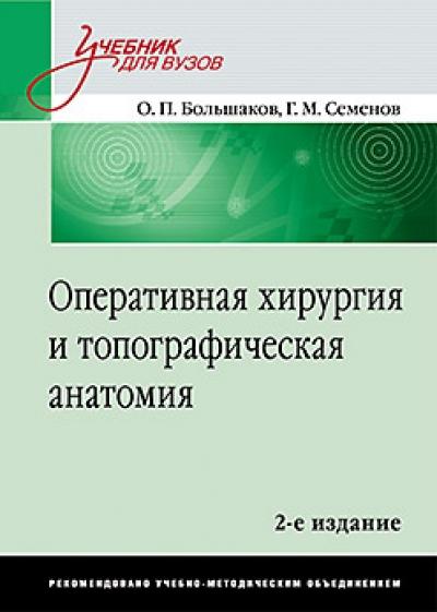 Оперативная хирургия и топографическая анатомия: Учебник для вузов