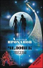 Человек Звезды: Роман