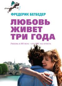 Любовь живет три года: Роман