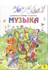 Музыка. 1 кл.: Учебник (ФГОС)