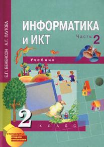 Информатика и ИКТ. 2 кл.: Учебник: В 2-х ч.: Ч.2 (1 год обуч.) ФГОС/+676866
