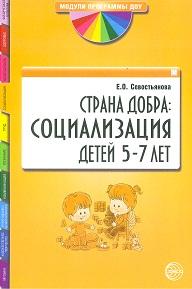 Страна Добра: Социализация детей 5-7 лет