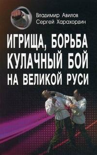 Игрища, борьба, кулачный бой на Великой Руси. Древн.традиции боевого физич.