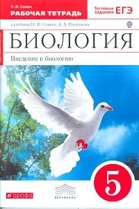 Биология. 5 кл.: Введение в биологию: Раб.тетрадь к учеб. Сонина, Плешакова