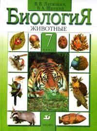 Биология. 7 кл.: Животные: Учебник /+665718/