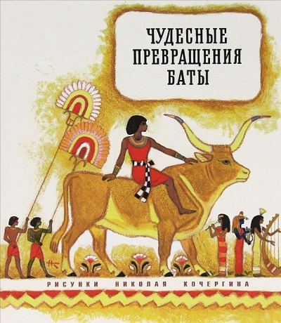 Чудесные превращения Баты. Древнеегипетская сказка