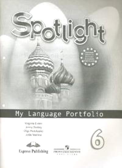 Английский в фокусе. 6 кл.: Языковой портфель /+842113/