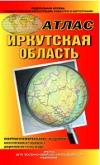 Атлас Иркутская область: Картографическое издание: Населенные пункты...